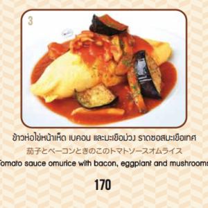 茄子とベーコンときのこのトマトソースオムライス
